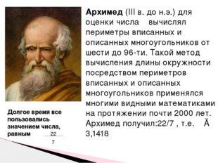 Архимед (III в. до н.э.) для оценки числа π вычислял периметры вписанных и оп