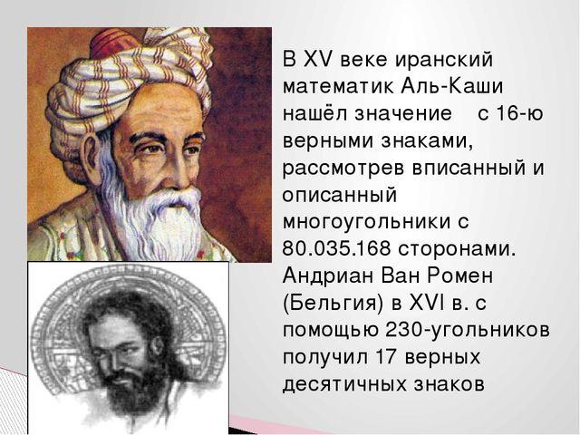 В XV веке иранский математик Аль-Каши нашёл значение π с 16-ю верными знаками...