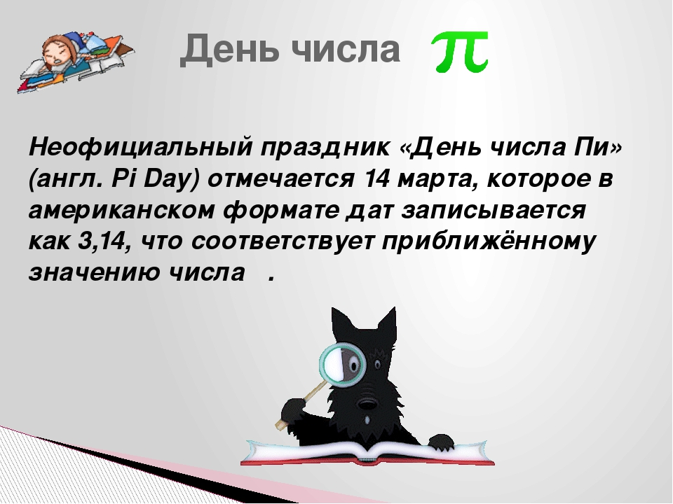 День числа Неофициальный праздник «День числа Пи» (англ. Pi Day) отмечается...