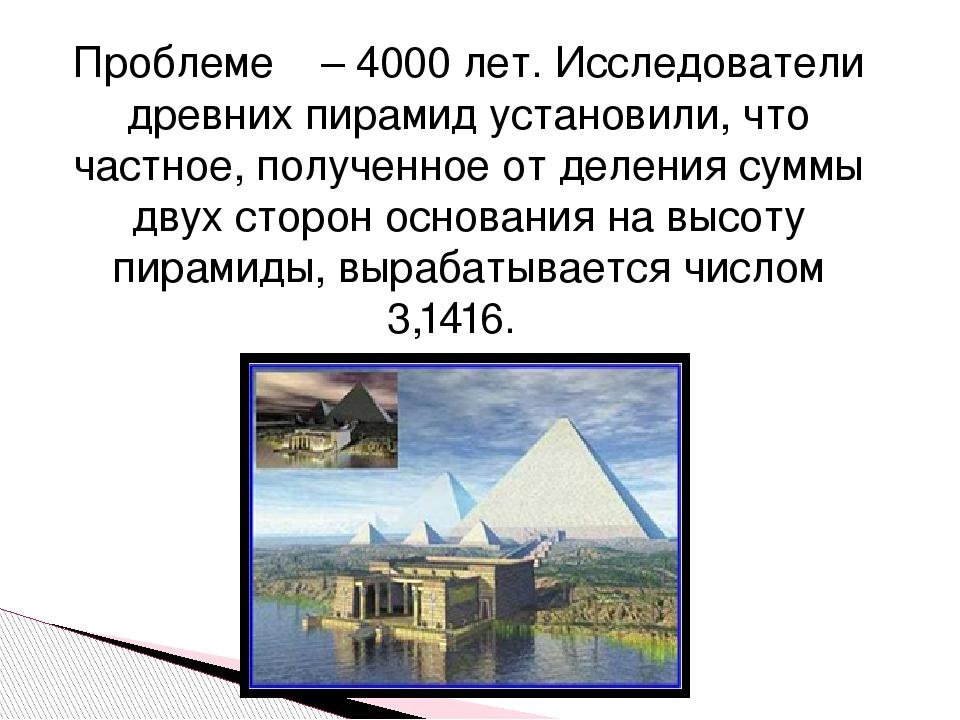 Проблеме π – 4000 лет. Исследователи древних пирамид установили, что частное...