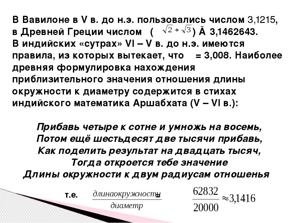 В Вавилоне в V в. до н.э. пользовались числом 3,1215, в Древней Греции числом...