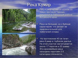 Река Кумир Река Кумир является одиним из левых притоков Чарыша. Находится в Ч