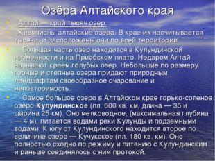 Озёра Алтайского края Алтай — край тысяч озер. Живописны алтайские озера. В к