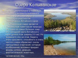 Озеро Колыванское Озеро расположено у подножия северного склона Колыванского
