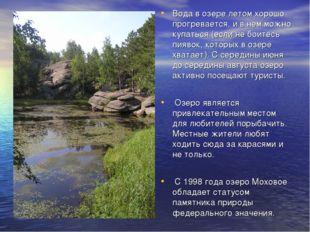 Вода в озере летом хорошо прогревается, и в нем можно купаться (если не боите