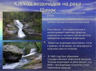 Каскад водопадов на реке Шинок Алтайский край, Солонешенский район. На реке Ш