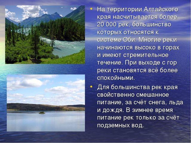 На территории Алтайского края насчитывается более 20 000 рек, большинство кот...