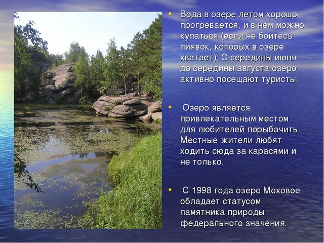 Вода в озере летом хорошо прогревается, и в нем можно купаться (если не боите...