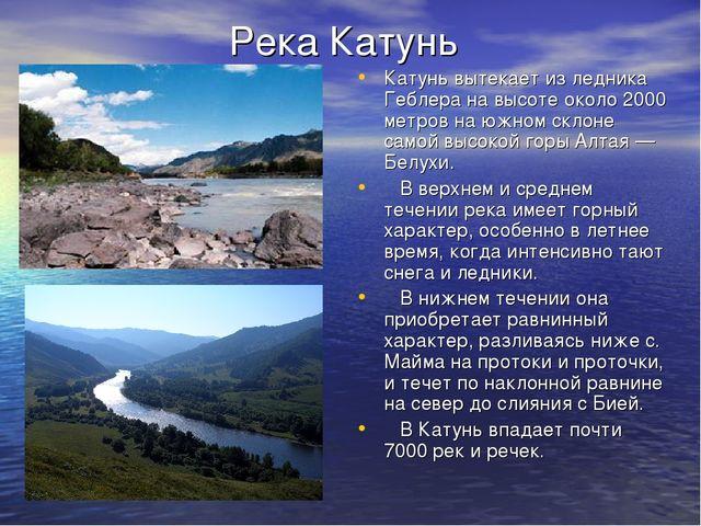Река Катунь Катунь вытекает из ледника Геблера на высоте около 2000 метров на...