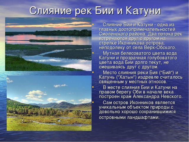 Слияние рек Бии и Катуни Слияние Бии и Катуни - одна из главных достопримечат...