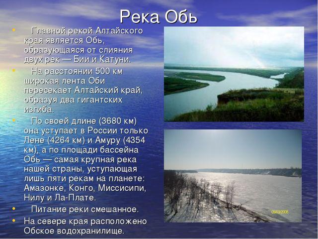 Река Обь Главной рекой Алтайского края является Обь, образующаяся от слияния...