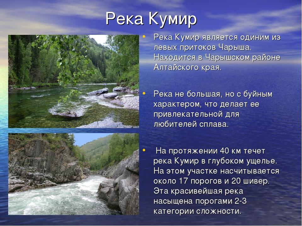 Река Кумир Река Кумир является одиним из левых притоков Чарыша. Находится в Ч...