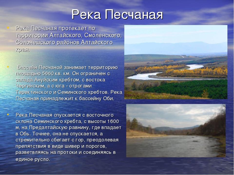 Река Песчаная Река Песчаная протекает по территории Алтайского, Смоленского,...