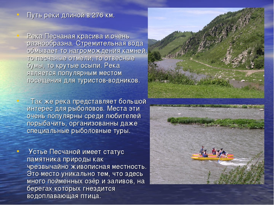 Путь реки длиной в 276 км. Река Песчаная красива и очень разнообразна. Стреми...