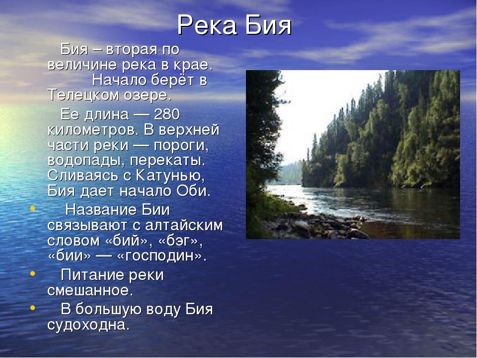 Река Бия Бия – вторая по величине река в крае. Начало берёт в Телецком озере....