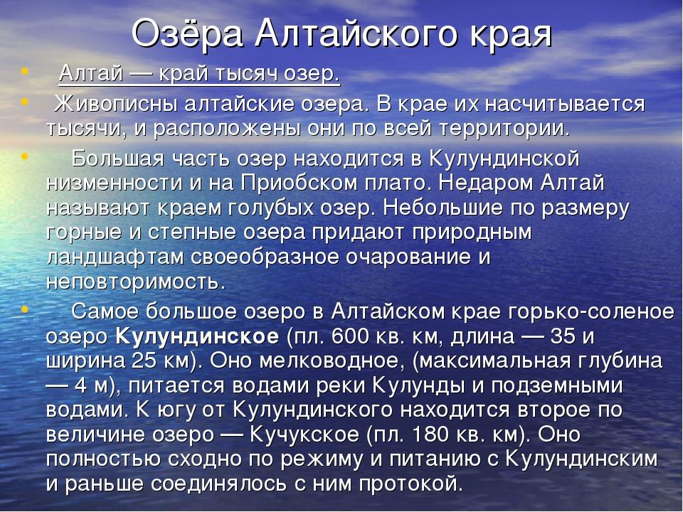 Озёра Алтайского края Алтай — край тысяч озер. Живописны алтайские озера. В к...