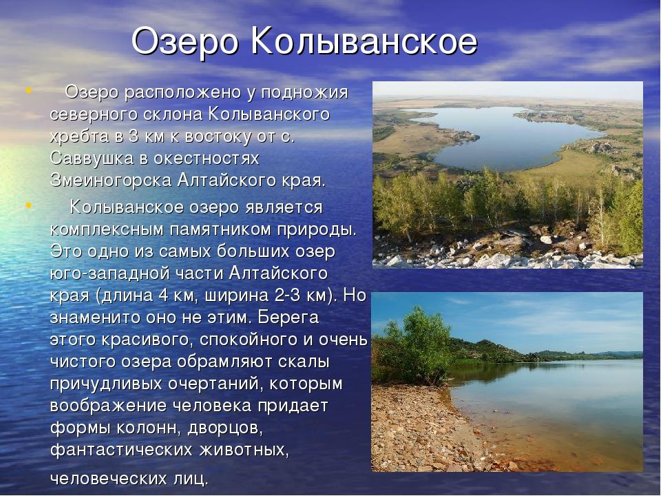 Озеро Колыванское Озеро расположено у подножия северного склона Колыванского...