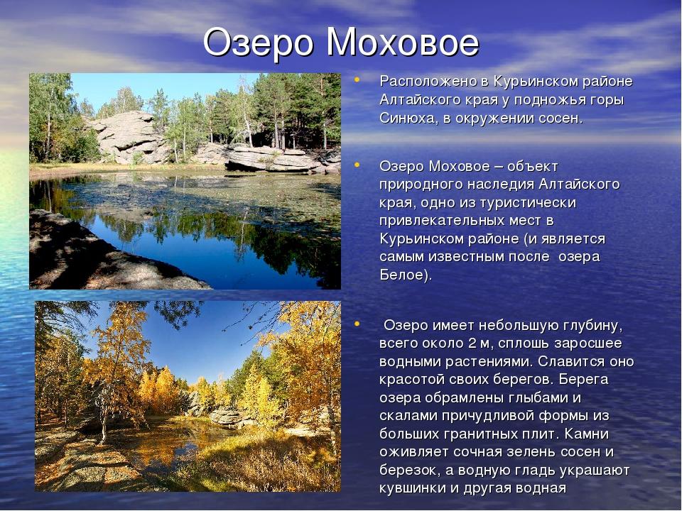 Озеро Моховое Расположено в Курьинском районе Алтайского края у подножья горы...