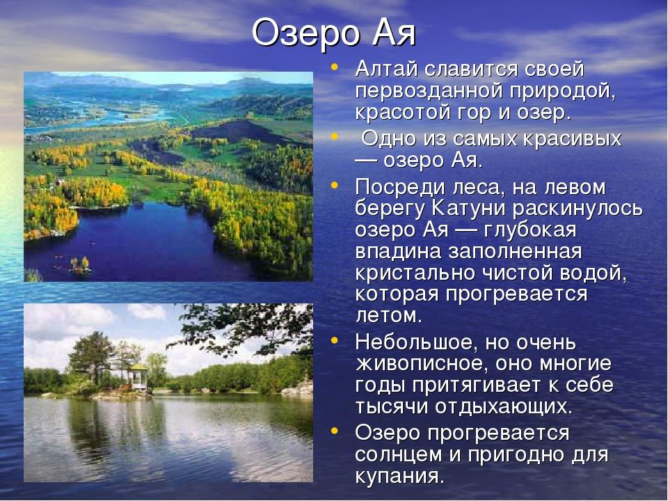 Озеро Ая Алтай славится своей первозданной природой, красотой гор и озер. Одн...