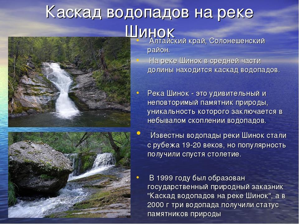 Каскад водопадов на реке Шинок Алтайский край, Солонешенский район. На реке Ш...