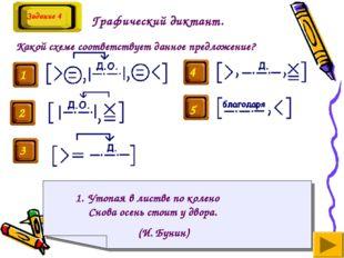Графический диктант. Какой схеме соответствует данное предложение? Утопая в л