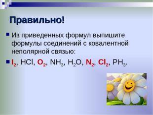 Правильно! Из приведенных формул выпишите формулы соединений с ковалентной не