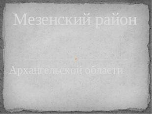 Архангельской области Мезенский район