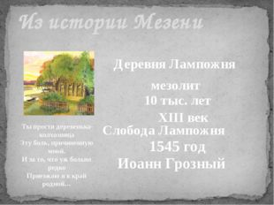 Из истории Мезени Деревня Лампожня мезолит 10 тыс. лет XIII век Слобода Лампо