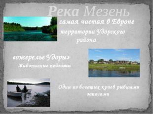 Река Мезень самая чистая в Европе территории Удорского района «ожерелье Удор