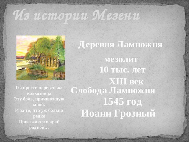 Из истории Мезени Деревня Лампожня мезолит 10 тыс. лет XIII век Слобода Лампо...