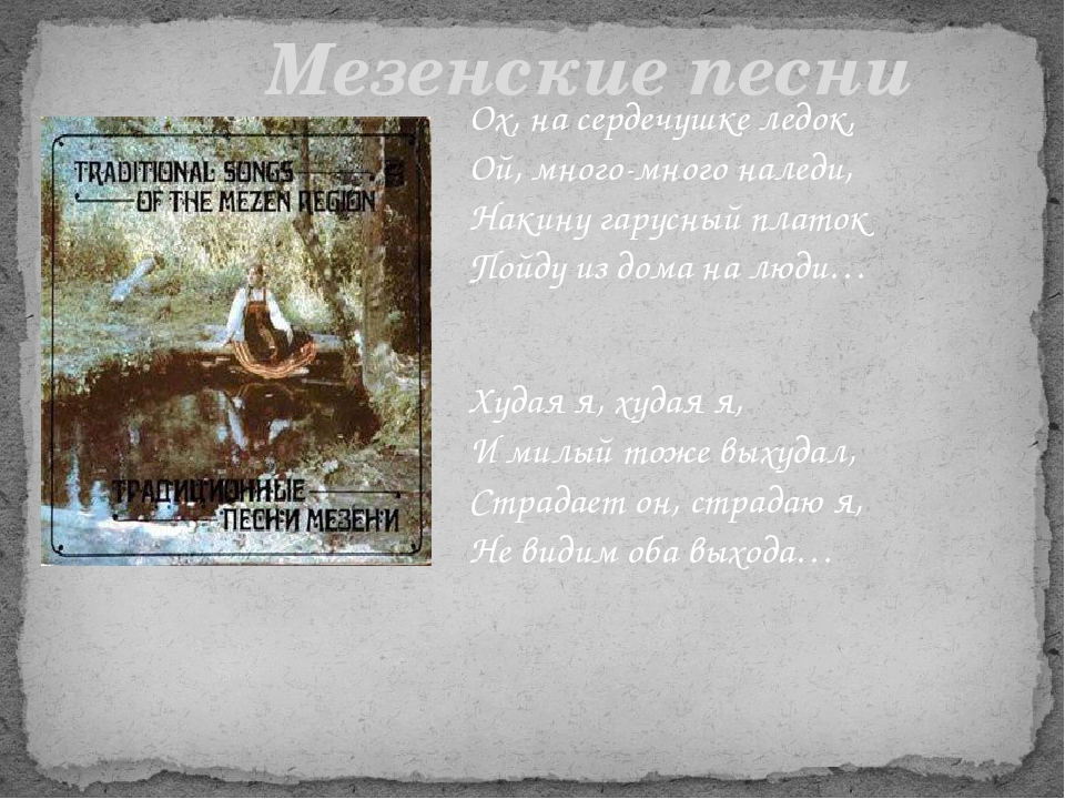 Мезенские песни Ох, на сердечушке ледок, Ой, много-много наледи, Накину гару...