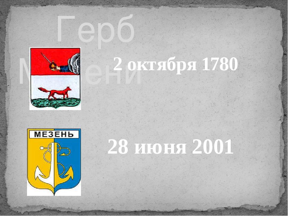 Герб Мезени 2 октября 1780 28 июня 2001
