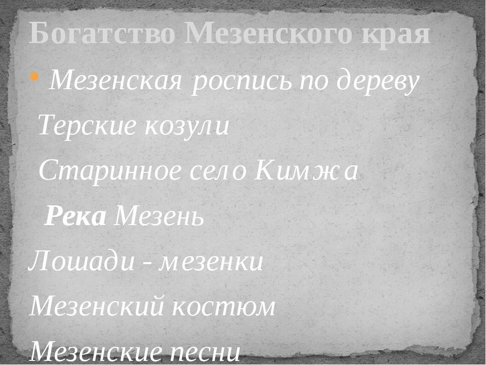 Мезенская роспись по дереву Терские козули Старинное село Кимжа Река Мезень...
