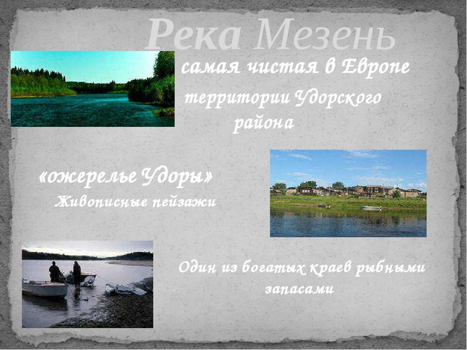 Река Мезень самая чистая в Европе территории Удорского района «ожерелье Удор...