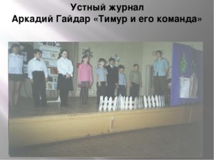 Устный журнал Аркадий Гайдар «Тимур и его команда»