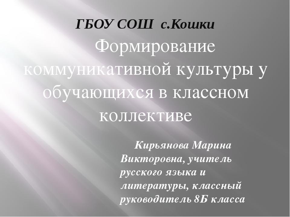 ГБОУ СОШ с.Кошки Формирование коммуникативной культуры у обучающихся в классн...