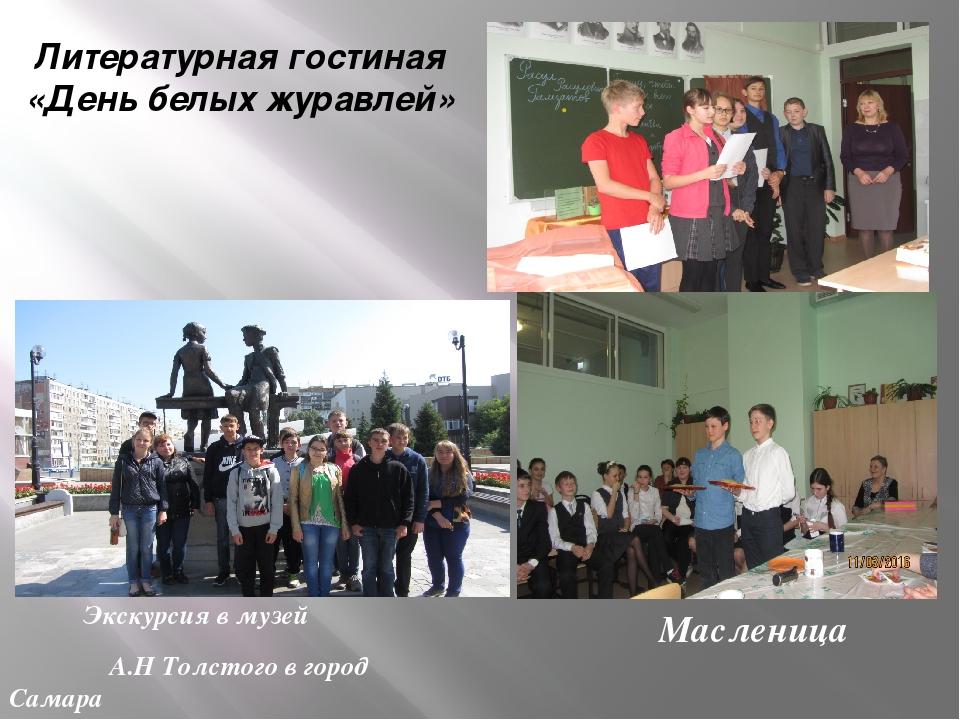 Литературная гостиная «День белых журавлей» Экскурсия в музей А.Н Толстого в...