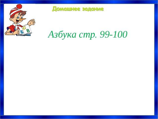 Азбука стр. 99-100