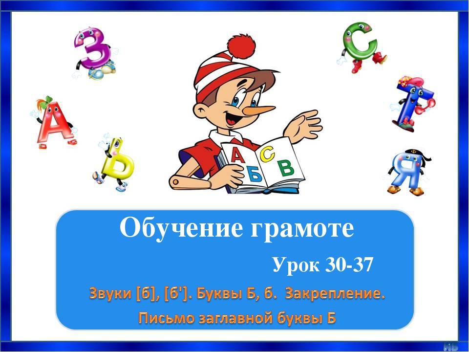 Обучение грамоте Урок 30-37