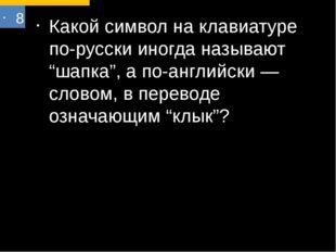 """8 Какой символ на клавиатуре по-русски иногда называют """"шапка"""", а по-английск"""
