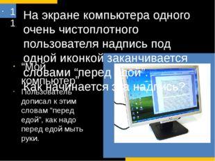 11 На экране компьютера одного очень чистоплотного пользователя надпись под о