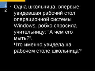 12 Одна школьница, впервые увидевшая рабочий стол операционной системы Window