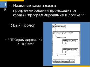 """15 Название какого языка программирования происходит от фразы """"программирован"""