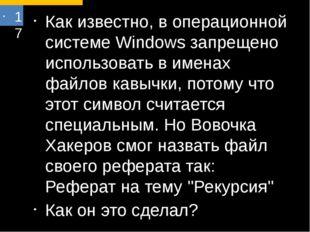 17 Как известно, в операционной системе Windows запрещено использовать в имен