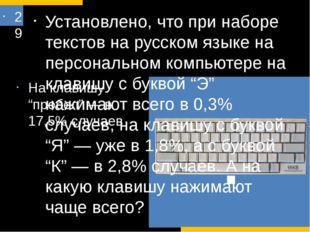 29 Установлено, что при наборе текстов на русском языке на персональном компь