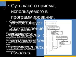 33 Суть какого приема, используемого в программировании, иллюстрирует это сти