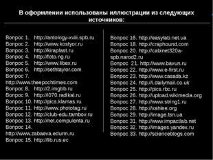 В оформлении использованы иллюстрации из следующих источников: Вопрос 1. http