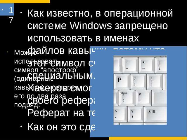 17 Как известно, в операционной системе Windows запрещено использовать в имен...