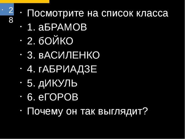 28 Посмотрите на список класса 1. аБРАМОВ 2. бОЙКО 3. вАСИЛЕНКО 4. гАБРИАДЗЕ...