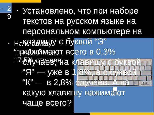 29 Установлено, что при наборе текстов на русском языке на персональном компь...